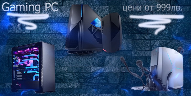 Геймърски Компютри